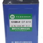 インスカットCF-610 | 油脂・不活性硫黄系不水溶性切削油 | 東邦化学工業