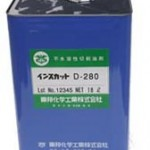 インスカットD-280 | 油脂・活性硫黄系切削油 | 東邦化学工業