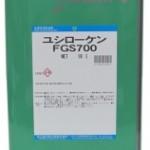 ユシローケンFGS700 | 水溶性切削油 | ユシロ化学工業