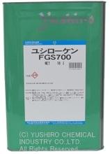 ユシローケンFGS700 | オイルフリーソリュブル型水溶性切削油 | ユシロ化学工業