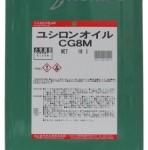 ユシロンオイルCG8M | ミスト抑制タイプ不水溶性切削油剤 | ユシロ化学工業