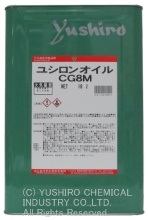 ユシロンオイルCG8M | 不水溶性切削油 | ユシロ化学工業