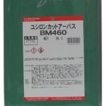 ユシロンカットアーバスBM460 | ミスト抑制硫黄含有不活性タイプの切削油 | ユシロ化学工業