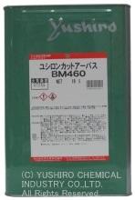 ユシロンカットアーバスBM460 | 不水溶性切削油 | ユシロ化学工業