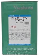 ユシローケンFGE57 | 水溶性切削油 | ユシロ化学工業