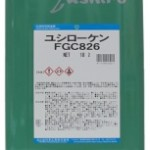 ユシローケンFGC826 | ソリューション型水溶性切削・研削油 | ユシロ化学工業