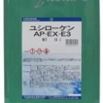 ユシローケンAP-EX-E3 | 高性能エマルション型水溶性切削油 | ユシロ化学工業