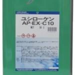 ユシローケンAP-EX-C10 | シンセティックソリューション型水溶性切削油 | ユシロ化学工業