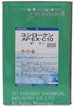 ユシローケンAP-EX-C10 | 水溶性切削油 | ユシロ化学工業