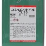 ユシロンオイルCL35 | 研削,切断加工用不水溶性切削油 | ユシロ化学工業