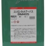 ユシロンカットアーバスBM405 | 不水溶性切削油 | ユシロ化学工業