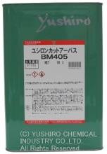 ユシロンカットアーバスBM405 | ミスト抑制硫黄含有不活性タイプ切削油 | ユシロ化学工業