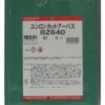 ユシロンカットアーバスBZ640 | 硫黄含有不活性タイプ不水溶性切削油 | ユシロ化学工業