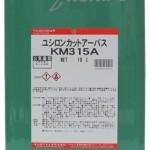 ユシロンカットアーバスKM315A | 塩素フリー不水溶性切削油 | ユシロ化学工業