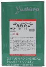 ユシロンカットアーバスKM315A | 不水溶性切削油 | ユシロ化学工業