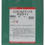 ユシロンカットアーバスKZ311 | 難削材加工用不水溶性切削油 | ユシロ化学工業