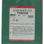 ユシロンカットアーバスYM208 | 不水溶性切削油 | ユシロ化学工業