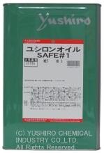 ユシロンオイルSAFE#1 | 不水溶性ミスト切削油 | ユシロ化学工業