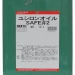 ユシロンオイルSAFE#2 | ミスト切削用不水溶性切削油 | ユシロ化学工業