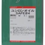 ユシロンオイルSAFE#4 | ミスト切削用塩素フリー不水溶性切削油 | ユシロ化学工業