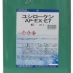 ユシローケンAP-EX E7 | 低臭気エマルション型水溶性切削油 | ユシロ化学工業