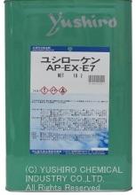 ユシローケンAP-EX E7   低臭気エマルション型水溶性切削油   ユシロ化学工業