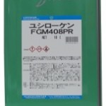 ユシローケンFGM408PR | マイクロエマルション型切削油 | ユシロ化学工業