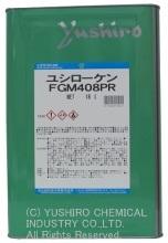 ユシローケンFGM408PR | 水溶性切削油 | ユシロ化学工業