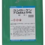 ユシローケンFGM427PR | マイクロエマルション型水溶性切削油 | ユシロ化学工業