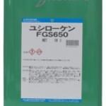 ユシローケンFGS650 | オイルフリー・ソリュブル型水溶性切削油 | ユシロ化学工業