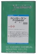 ユシローケンFGS650   オイルフリー・ソリュブル型水溶性切削油   ユシロ化学工業