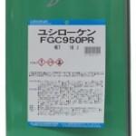 ユシローケンFGC950PR | 水溶性切削油 | ユシロ化学工業