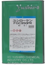 ユシローケンFGC950PR | ソリューション型水溶性油剤 | ユシロ化学工業