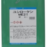 ユシローケンME21 | 水溶性切削油 | ユシロ化学工業