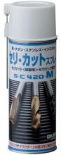 セリ・カット スプレー | 不水溶性切削油スプレー | カトウ工機