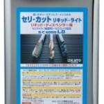 セリ・カット リキッド・ライト | 自動供給用不水溶性切削油 | カトウ工機