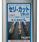 セリ・カット リキッド | 難削材専用不水溶性切削油 | カトウ工機