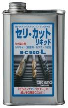 セリ・カット リキッド | 不水溶性切削油 | カトウ工機