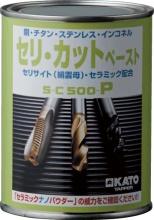 セリ・カット ペースト   不水溶性切削油   カトウ工機