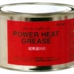 パワーヒートグリース | 超高温対応グリース |バルビス