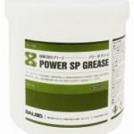 パワーSPグリース | 超極圧耐久グリース | バルビス