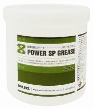 パワーSPグリース | 超極圧耐久グリース |バルビス