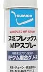 スミプレックスMPスプレー | 有機モリブデン配合リチウム複合グリース | 住鉱潤滑剤