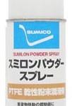 スミロンパウダースプレー | PTFE粉状乾性被膜 | 住鉱潤滑剤