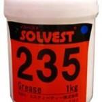 ゾルベスト 235グリース | 耐高荷重性工業用グリース | エスティーティー