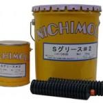 Sグリース | 二硫化モリブデン配合リチウムグリース | ダイゾー ニチモリ事業部