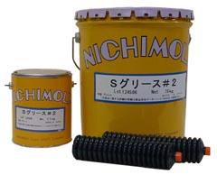 Sグリース | 汎用リチウムグリース | ダイゾー ニチモリ事業部