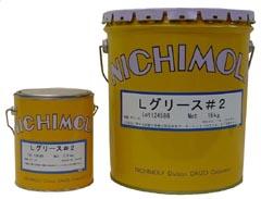 Lグリース | 工業用リチウムグリース | ダイゾー ニチモリ事業部