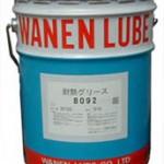 耐熱グリース#8092 | 高温用長期潤滑グリース | ワネンルーブ