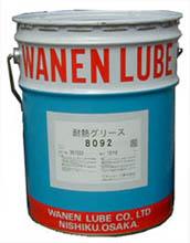 耐熱グリース#8092 | 高温用合成油グリース | ワネンルーブ